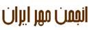 انجمن مهر ایران